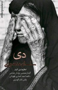 ساسان منصوری دی