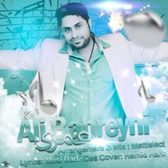 علی بحرینی عمری