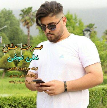 علی نجفی حسرت عشق