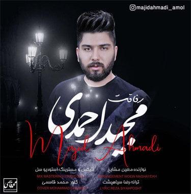 مجید احمدی رفاقت