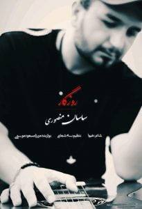 ساسان منصوری روزگار