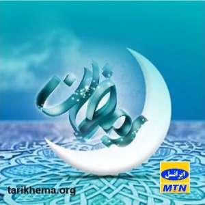 کد پیشوازهای ماه رمضان ویژه ایرانسل