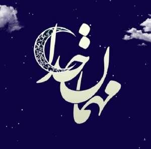 گلچین آهنگ های ویژه ماه رمضان