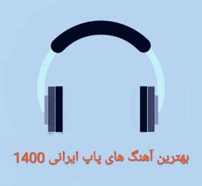دانلود آهنگ های برتر اردیبهشت 1400