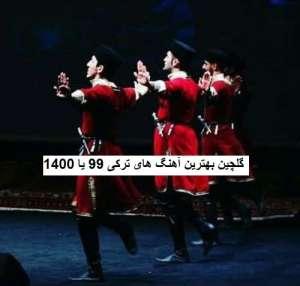 گلچین بهترین آهنگ های ترکی 99 یا 1400