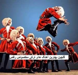 گلچین بهترین آهنگ های ترکی مخصوص رقص