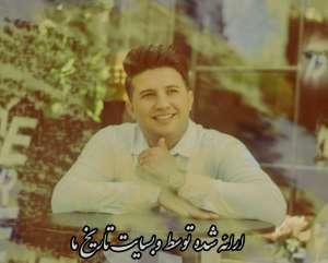 بهترین آهنگ های علی احمدیانی