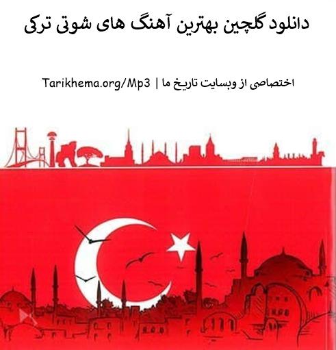 دانلود گلچین بهترین آهنگ های شوتی ترکی