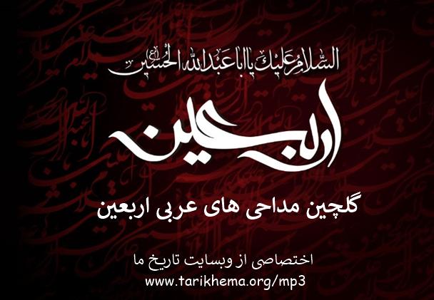 دانلود گلچین مداحی های عربی اربعین