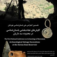 نتایج کاوشهای محدوده سد داریان یک نمونه موفق در حوزه باستانشناسی