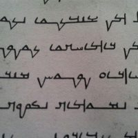 در نامهای از سوی رئیس سازمان میراثفرهنگی انجام شد ابلاغ مراتب ثبت «فرهنگ نوشتاری صابئین مندایی» به استاندار خوزستان