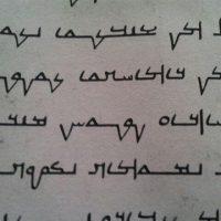 ابلاغ مراتب ثبت «فرهنگ نوشتاری صابئین مندایی» به استاندار خوزستان