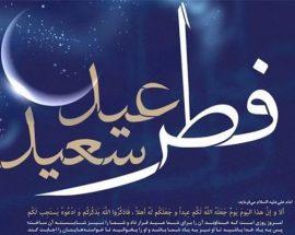 عید فطر جشن پیروزی خودشناسی و خودسازیست