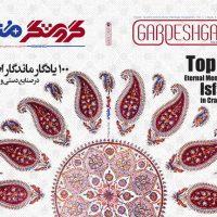 «۱۰۰ یادگار ماندگار اصفهان در صنایع دستی و هنرهای سنتی»