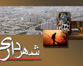 تهیه بانک اطلاعاتی از اماکن تاریخی و فراغتی