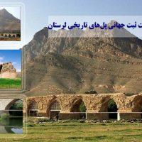 مصائب پایتخت پلهای تاریخی دنیا؛ کمرِ ۱۰۰ بنای شگفتانگیز خم شد