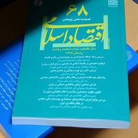 نگاهی بر چکیده مقالات تازه ترین شماره فصلنامه اقتصاد اسلامی