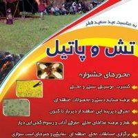 جشنواره سنتیگردشگری در شهرستان اقلید برگزار میشود