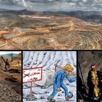 قطب معدنی کشور نیازمند توجه مسئولان/ظرفیتی که خاک میخورد