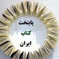 راه دراز رشت برای رسیدن به پایتخت کتاب ایران
