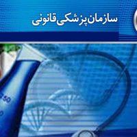 راه اندازی اولین مرکز تخصصی سم شناسی کشور در شیراز