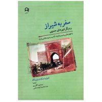 کتاب «سفر به شیراز و دیگر شهرهای جنوبی» منتشرشد