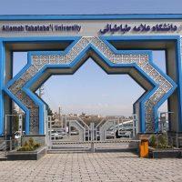 دانشگاه علامه طباطبایی در ۹۵ رشته تحصیلی دانشجوی دکتری می پذیرد