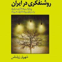 چاپ دوم کتاب دوجلدی «نگاهی کوتاه به تاریخچه روشنفکری در ایران»