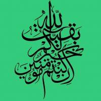 برگزیدگان همایش «وعدههای آخرالزمانی از نگاه قرآن» مشخص شدند