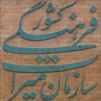 ارتقای میراث فرهنگی به وزارتخانه در مجلس پیگیری میشود