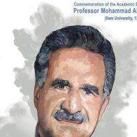 نکوداشت دکتر محمد عبدالهی جامعهشناس ایلامی برگزار می شود