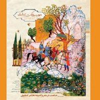 تازه ترین شماره ماهنامه اطلاعات حکمت و معرفت منتشر شد