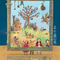 برگزاری چهارمین دوره باستانشناسی خلاق برای کودکان در نیاوران
