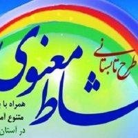 طرح تابستانی نشاط معنوی در ۱۲ امامزاده زنجان اجرا می شود