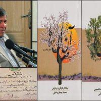 نگاهی به کتاب دو جلدی خاطرات محمدجعفر یاحقی