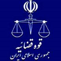 استاندارد سازی رفتار قضات در کشور