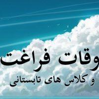 فعالیت ۳۰ پایگاه اوقات فراغت در استان بوشهر آغاز شد