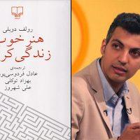 ترجمه جدید فردوسیپور چاپ پنجمی شد
