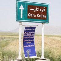 تمهیدات ویژه ادارهكل میراثفرهنگی آذربایجان غربی برای مراسم سالانه قرهكلیسا