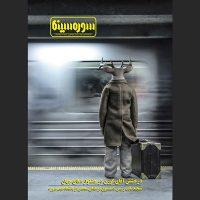 «آقای گوزن» روی جلد «سوره سینما»