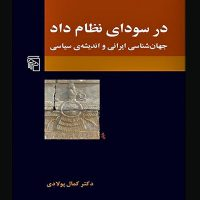 کتاب جهانشناسی ایرانی و اندیشه سیاسی به زودی چاپ میشود
