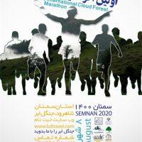 اولین اکوماراتن جنگل در استان سمنان برگزار میشود