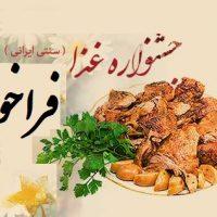 فراخوان اولین جشنواره گردشگری غذا و هنر آشپزی ایرانی در ارومیه