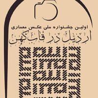 مهلت ارسال آثار به جشنواره ملی عکس «اردبیل در قاب کهن» تمدید شد