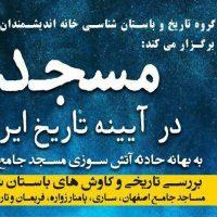 نشست «مسجد در آیینه تاریخ ایران»برگزار می شود