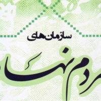 هفته بزرگداشت سازمانهای مردم نهاد در همدان برگزار میشود