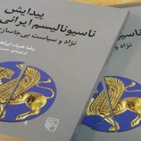 چاپ دوم کتاب «پیدایش ناسیونالیسم ایرانی، نژاد و سیاست بی جاسازی»