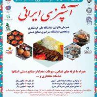 دعوت به ثبتنام در جشنواره گردشگری غذا و هنر آشپزی آذربایجان غربی