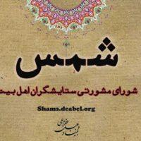 سند جامع شورای مشورتی ستایشگران منتشر شد