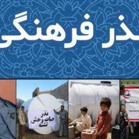 حرکتهای فرهنگی و اجتماعی در ماه محرم؛ زندگی با «نذر آب» جاری شد